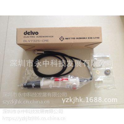 达威DELVO 电动螺丝刀 达威电批 电批 DLV7325-CME