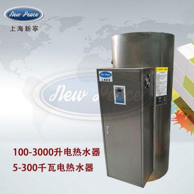 厂家容量455升,功率45千瓦商用电热水器