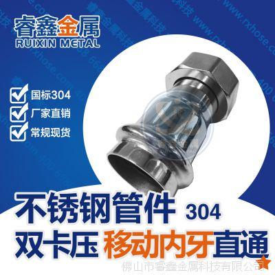 移动内牙直通接头 DN25不锈钢水管配件 不锈钢内丝活接直通管件