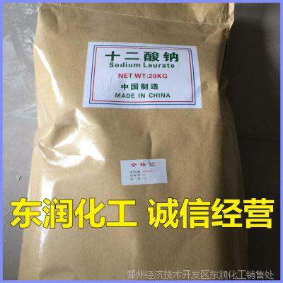 大量供应 十二酸钠 月桂酸钠 质量保证 价格优惠 欢迎来电订购