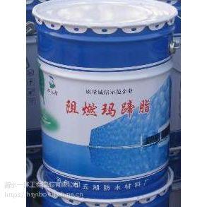 广州阻燃玛蹄脂生产厂家