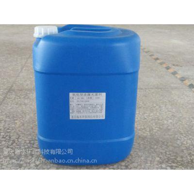 临水 氧化性杀菌灭藻剂 氧化性 杀菌剂 循环水处理药剂 重庆 四川 贵州 云南 量大从优