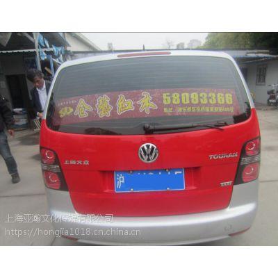 投放上海出租车广告,震撼发布上海出租车后窗广告