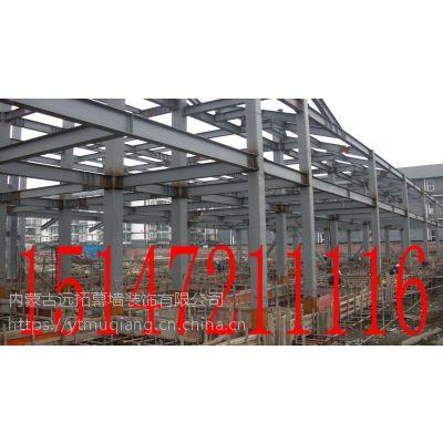 乌审旗钢结构加工|钢结构厂家|内幕远拓幕墙公司