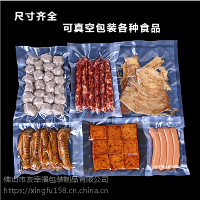 佛山食品蒸煮真空袋批发 透明真空袋定做