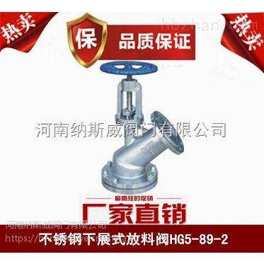 郑州HG5-89-2下展式放料阀厂家,纳斯威不锈钢下展式放料阀价格