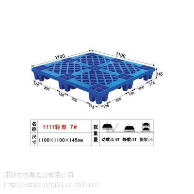 供应厂家直销 1111轻型-7# 塑胶卡板(塑料托盘) 网格九角塑胶卡板 -深圳汇亿丰