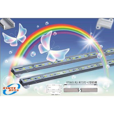 鑫烨12V/24V 5730 72珠V槽 正白暖白 高亮led珠宝柜台硬灯条