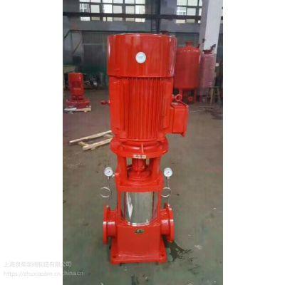 供应高效节能XBD-GDL系列立式多级消防泵 频繁启泵