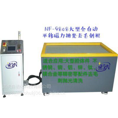 五一特惠价厂家直销NF-9808全自动去毛刺磁力抛光机诺虎 (380v)