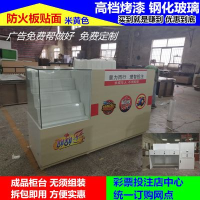 佛山哪里有定做彩票柜台的厂家 中国体育彩票销售柜 福彩桌子