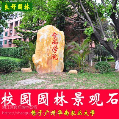广东黄蜡石、园林石种类,哪里有黄石买,黄蜡石多少钱一吨 黄石