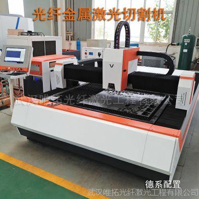 金属激光切割机 批量不锈钢切割设备厂家 进口德国IPG 金运唯拓激光