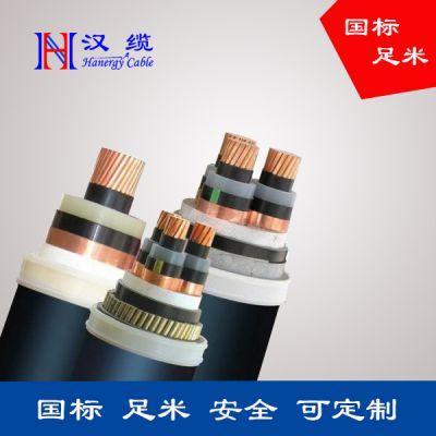 东营汉能 YJLV/YJV 8.7/15KV 高压电线电缆铠装护套电力电缆