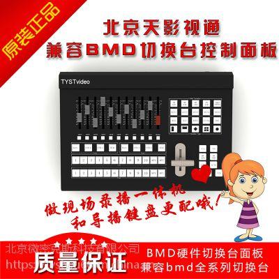导播台10路内置硬件控制面板控制切换台BMD8讯道4KTYSTVideo-BMD直销
