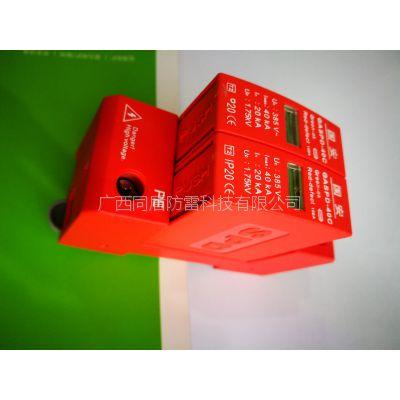 供应国安电源防雷(过压)保护器GASPD-20C/2,国安三级电源防雷器