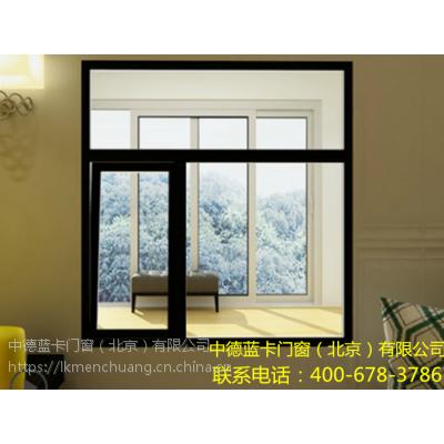 北京断桥铝门窗 高端断桥铝门窗厂家蓝卡门窗