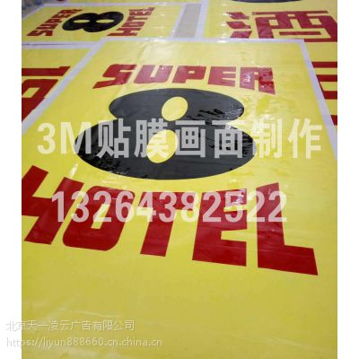 3M艾利贴膜画面制作加工 店面门楣贴膜画面价格艾利二型灯箱布