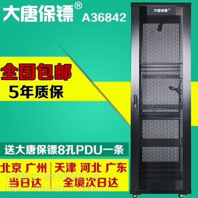 大唐保镖A36842大唐 2米网络机柜 600 800 2000 服务器机柜42u