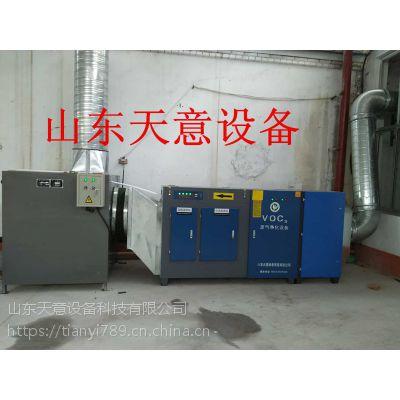 印刷厂VOCs治理 橡胶厂废气处理设备 工业废气处理成套设备 废气达标