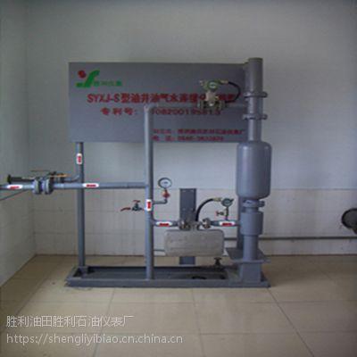 单井式油气计量装置