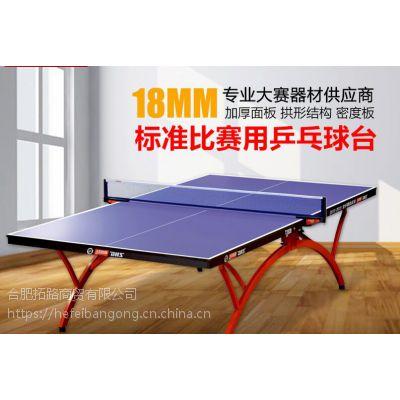 移动式乒乓球桌 合肥室内球台 正品红双喜牌子出售送货