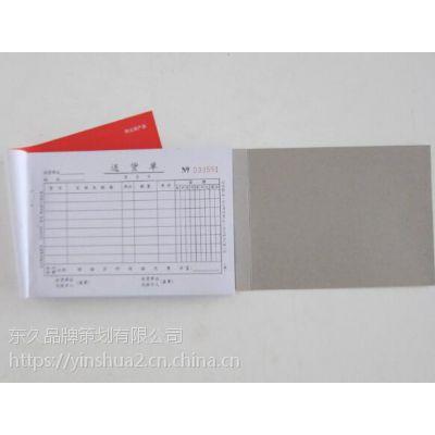 济宁市收料单本制作|领料单印刷|微山县领料单定做