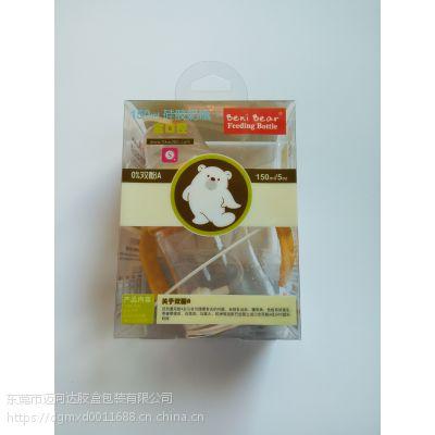 厂家直销PVC透明胶盒包装 PP奶瓶专用胶盒包装 PET玩具用品包装