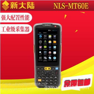新大陆 MT60E(4G版本)便捷式数据采集器