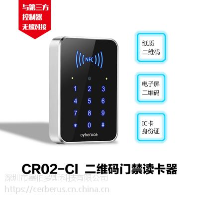 CR02-CI二维码门禁读卡器 支持IC卡 身份证 无缝对接第三方韦根控制器