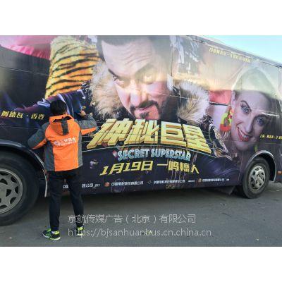北京巴士广告 神秘巨星电影宣传 广告投放电话13911829436