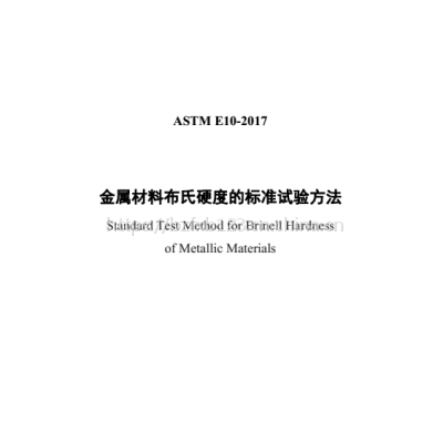 ASTM E10-2017标准中文版 ASTM金属材料布氏硬度标准翻译