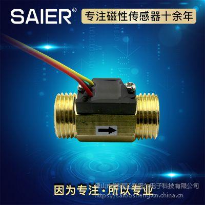 赛盛尔4分铜水流量传感器 回水泵水流量传感器 热水器流量传感器