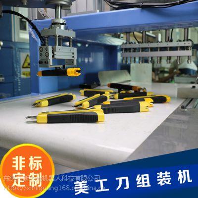 美工刀厂商自动生产组装设备,美工刀组装机