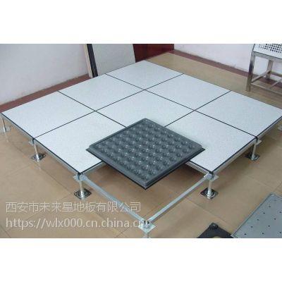 未来星防静电地板厂家 监控室防静电地板 安康全钢架空地板