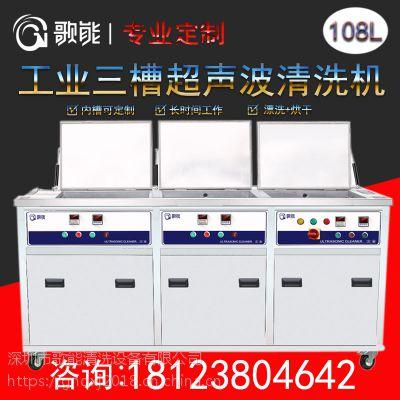 歌能三槽工业超声波清洗机G-3030GH五金零件大型超声波清洗机电子行业一体式