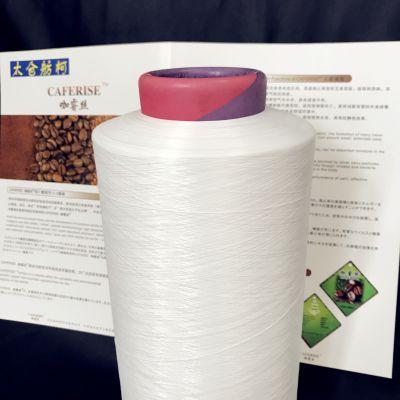 咖啡碳丝、咖啡碳纱线、涤纶DTY、75D、 咖睿丝、单面布品质专用原料