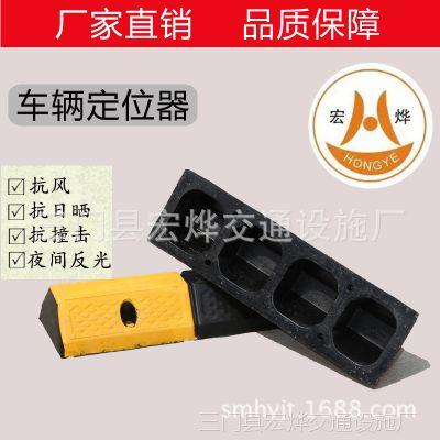 宏烨加强型橡胶车轮定位器 停车位车档限位器 阻车器 挡车器