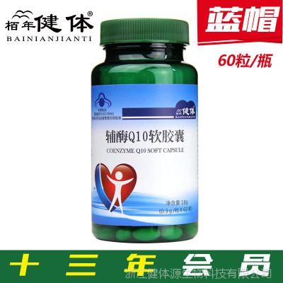 辅酶q10胶囊 q10软胶囊  中老年保健食品 60粒
