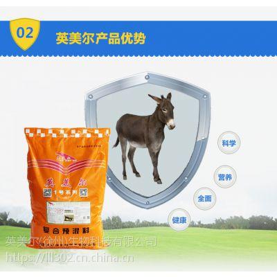 改善驴皮质量的饲料 肉驴营养型饲料