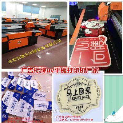 广东标识牌uv平板打印机多少钱?小型uv平板打印机厂家