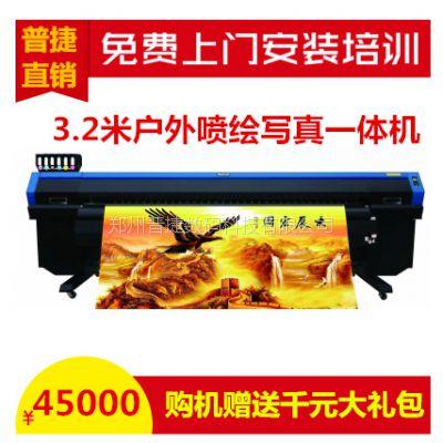 郑州普捷3.2米UV卷材打印机 皮革PU打印 壁纸壁画无缝拼接打印机 喷绘写真一体机