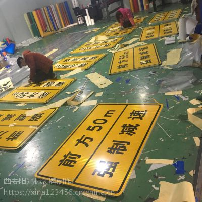 西安道路标志牌,交通警示牌 ,道路施工牌交通标志杆找阳光西安标牌厂