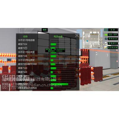 vr虚拟现实公司,电力模拟教学,北京华锐视点