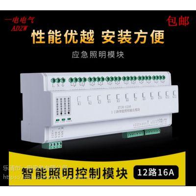 一电12路16A智能照明继电器控制模块YDZM-1216