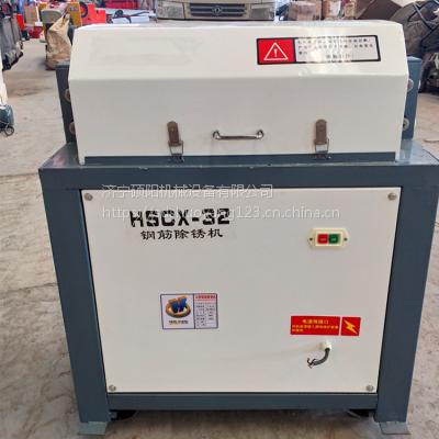硕阳机械现货批发HSCX-32钢筋除锈机