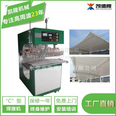 凯德隆膜结构焊接机塑胶熔接高周波设备