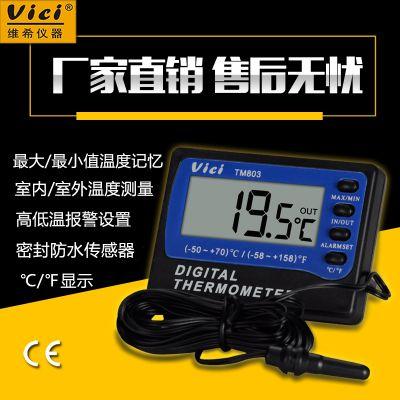 维希Vici TM803/TM804 防水冰箱/冰柜温度计 室内/室外传感器温度切换