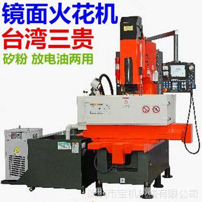 原装台湾三贵P60镜面火花机 矽粉放电油两用CNC镜面加工机