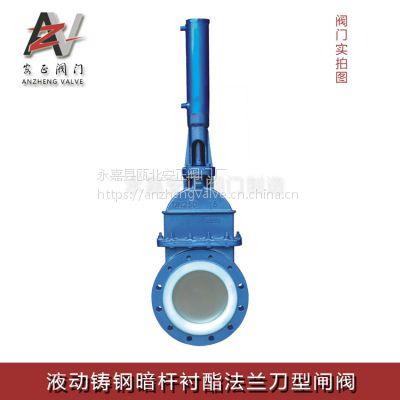 安正阀门-液动铸钢暗杆衬酯法兰刀型闸阀